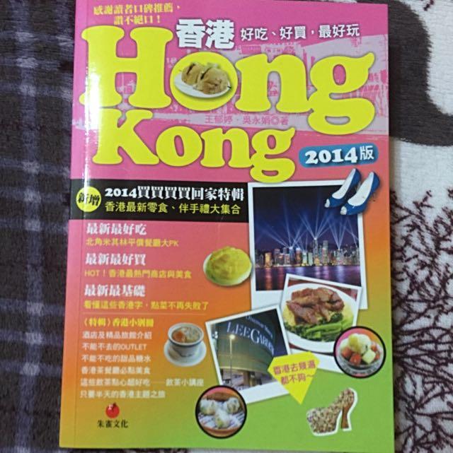 香港好吃好玩自助ㄧ次就上手