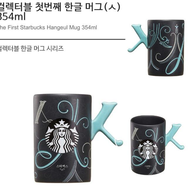 徵 星巴克 韓國 文字杯  第一款
