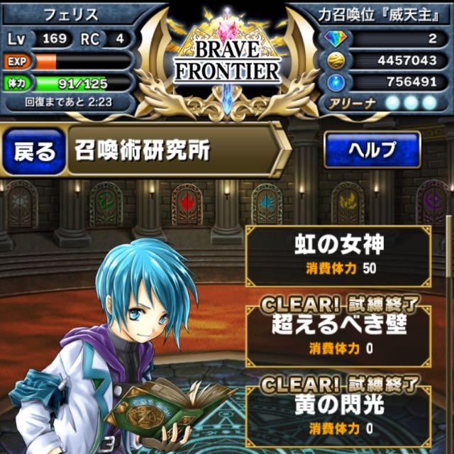 Brave Frontier Account(Level 169)(ON SALE)