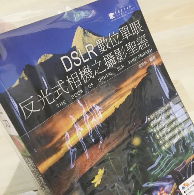 📹DSLR數位單眼 反光式相機之攝影聖經 ✨包書套附光碟💽