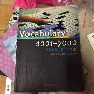 4001-7000進階必考書