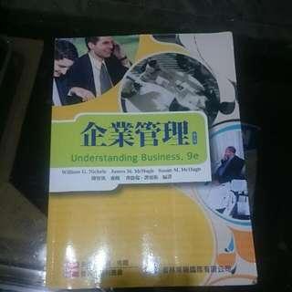 企業管理 第九版