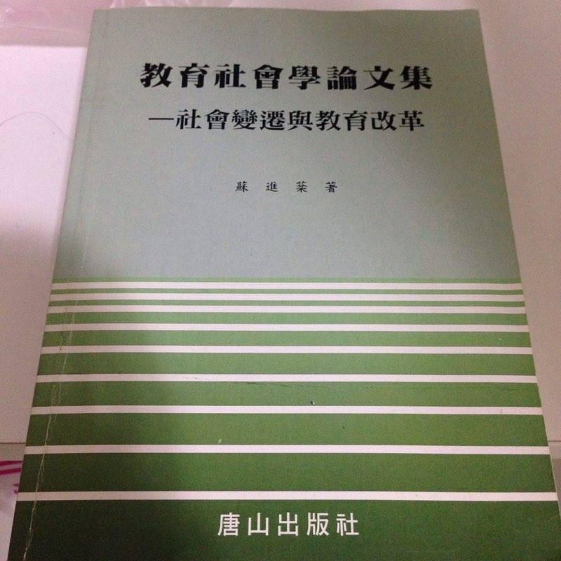 教育社會學論文集:社會變遷與教育改革