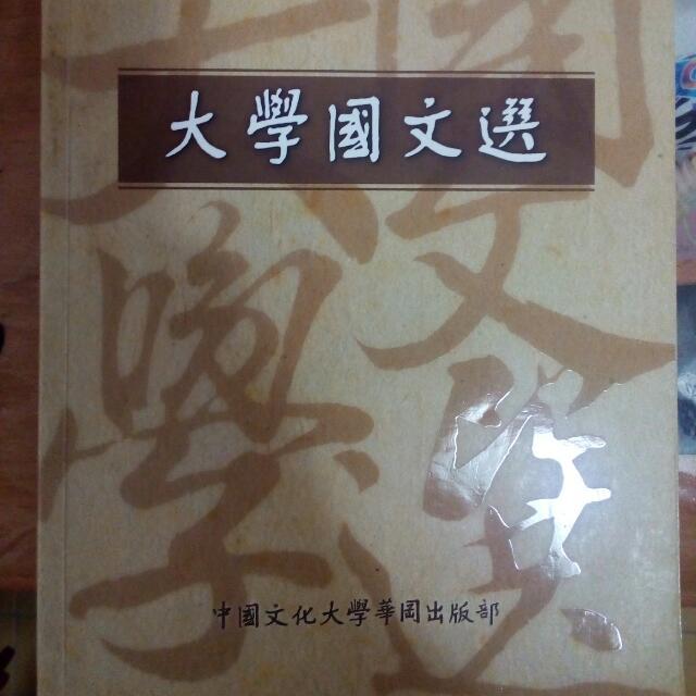 大學國文選 文化大學