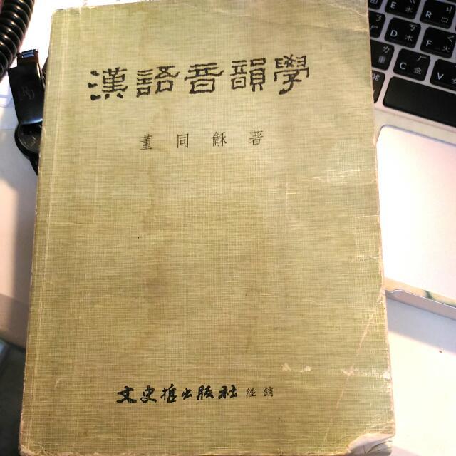 漢語音韻學  董同龢 文史哲出版社