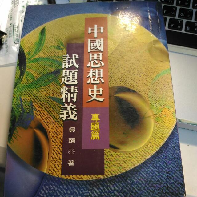 中國思想史 專題 試題精義 吳臻著