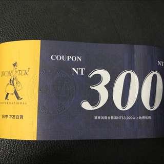 Porter折價卷300元