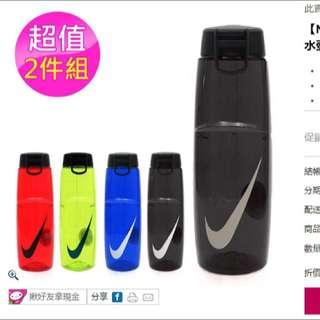 Nike 水壺946ml 合購