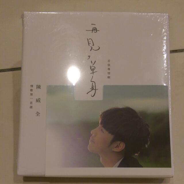 陳威全首張專輯-再見,單身