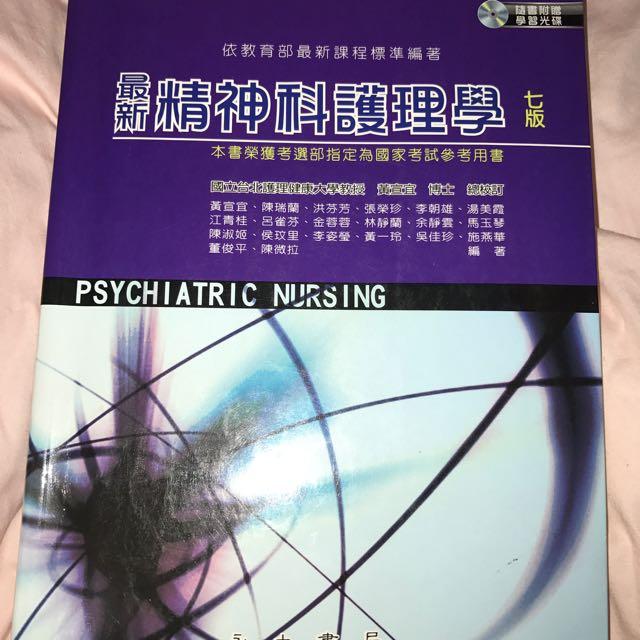 精神科護理學