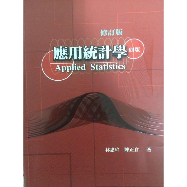 應用統計學 第四版