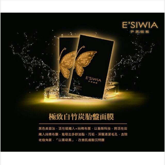 (買ㄧ送一)『E'SIWIA 尹思薇蕥 極致白 竹碳胎盤面膜 5片裝台灣製』
