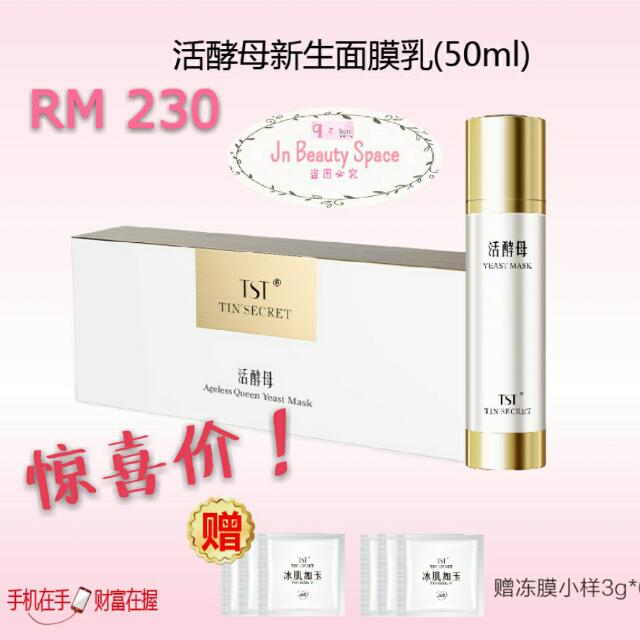 Tst Yeast Mask 50ml (Free Gift For Every Purchase)