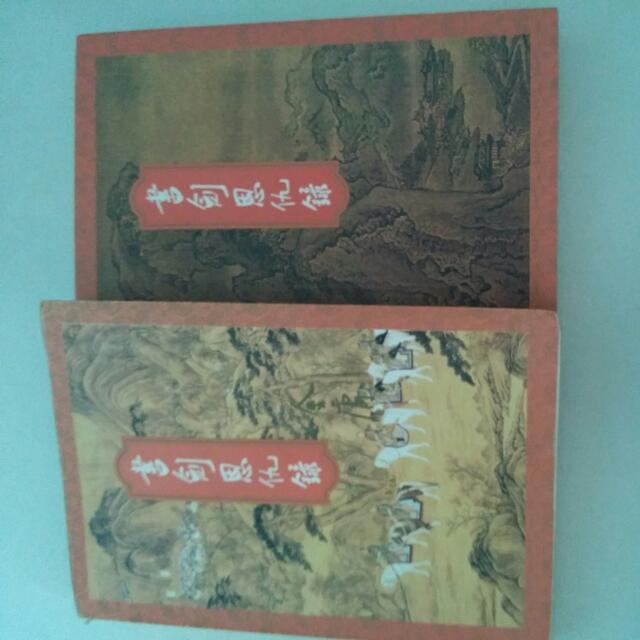 Chinese Novels Wuxia