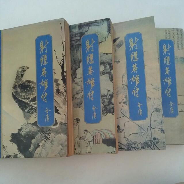 Wuxia Novel: The Legend Of The Condor Heroes 射雕英雄传 (full set in Chinese)
