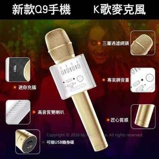 🚚 買最好最新比068讚台灣保固新款Q9六大功能 麥克風 神麥 途訊 k068 Q7可參考 魔音大師