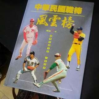 中華職棒風雲榜,棒球