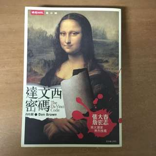 達文西密碼 The Da Vinci Code