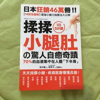 日本狂銷46萬冊~揉揉小腿肚的驚人自癒奇蹟