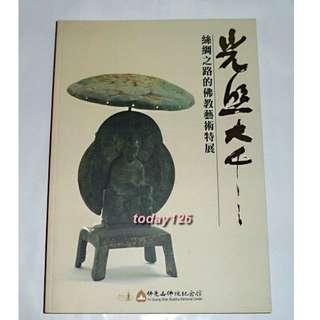 《光照大千》絲綢之路的佛教藝術特展 特刊  全新!