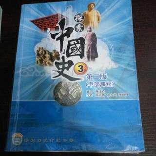 中三探索中國史3