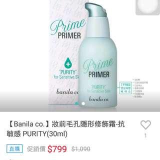 🚚 Banila Co Prime Primer Purity妝前毛孔隱形抗敏感修飾霜