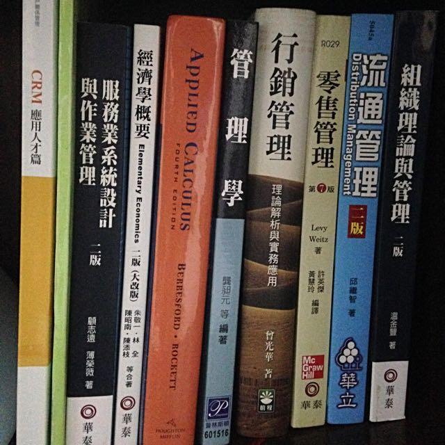 大學各類用書