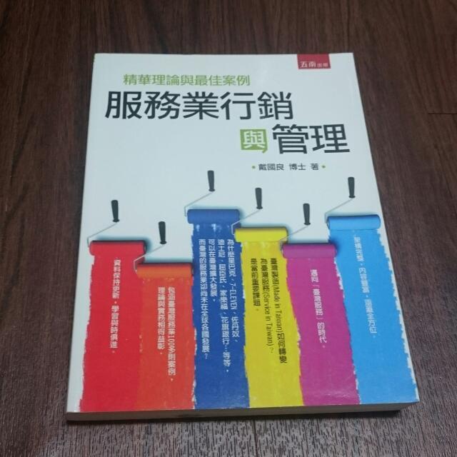 服務業行銷與管理