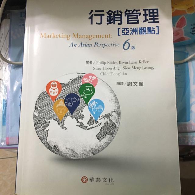行銷管理marketing Management 華泰文化