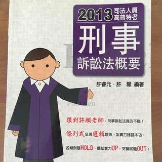 🚚 2013刑訴法