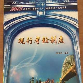 🚚 2013現行考銓(公務人員法)