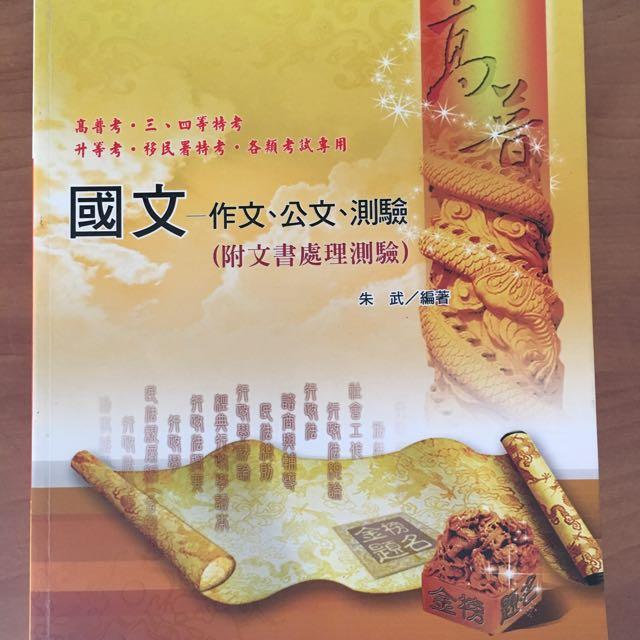 2013國文