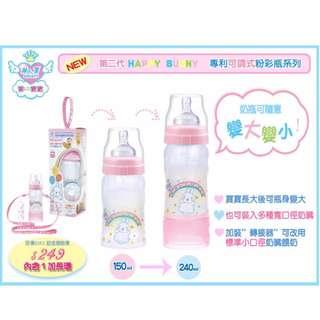 🚚 第一寶寶免洗奶瓶 第二代可調式粉紅色(寬口徑)