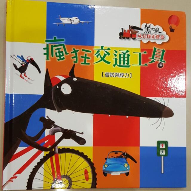 瘋狂交通工具,附贈CD(童書)