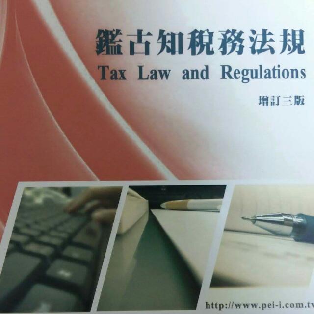 稅務法規第三版