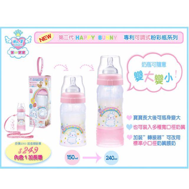 第一寶寶免洗奶瓶 第二代可調式粉紅色(寬口徑)