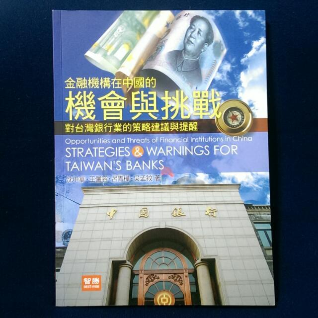 (全新) 金融機構在中國的機會與挑戰 智勝文化出版 2010 初版