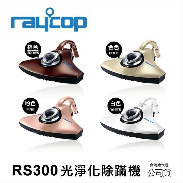[全新公司貨 日本 雷克蹣 Raycop 除塵蹣機 RS300]