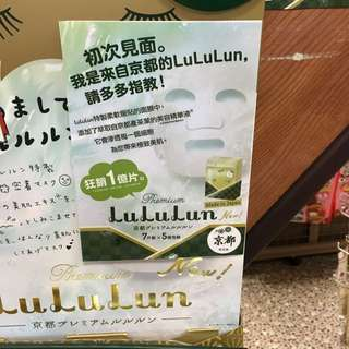 Lululun Japanese Face Mask Limited Edition