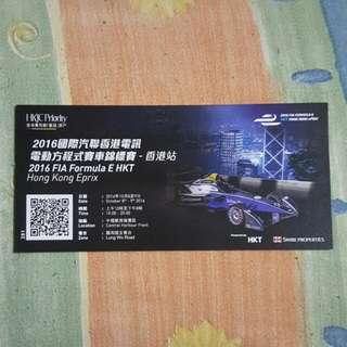 馬會贈品 、香港電動方程式賽車門票一張