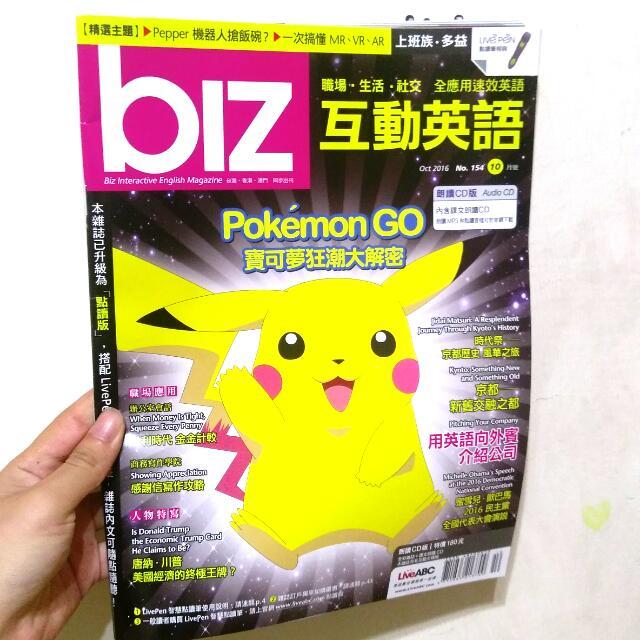 bIZ互動英語雜誌10月號