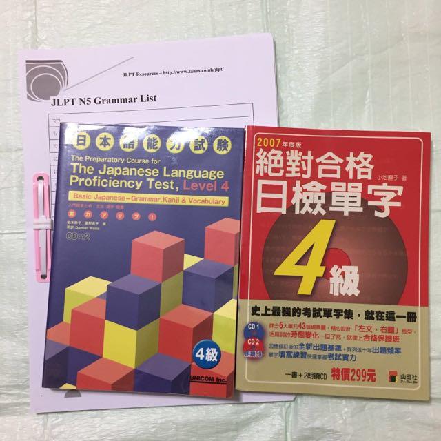 JLPT N4-N5 Japanese Books, Books & Stationery, Textbooks on