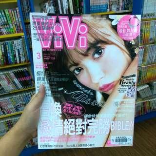 VIVI 二手雜誌 ♪