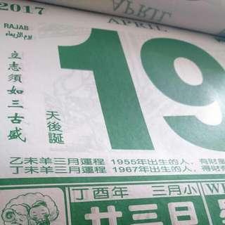 2017 Chinese Paper Calendar