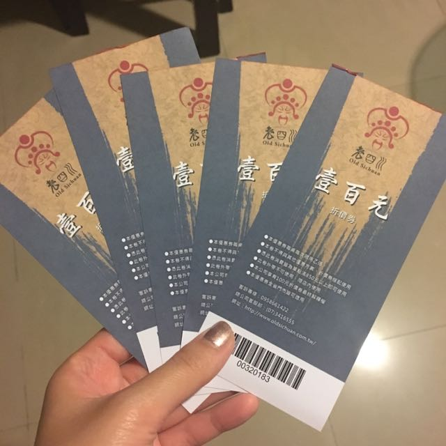 老四川 100元折價券(4張)