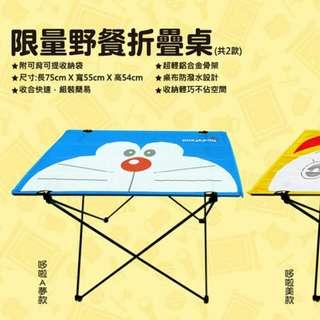 「限量野餐折疊桌」哆啦A夢款