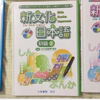 新文化日本語 初級2、3