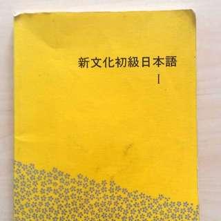 Japanese Elementary Book Shin Bunka