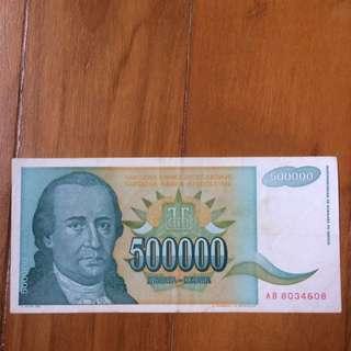 1993 Yugoslavia 500000 Dinara Banknote EF