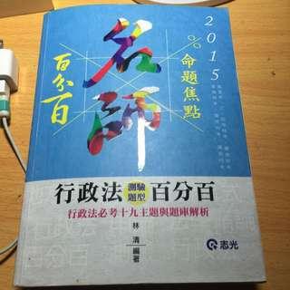 林清 行政法2015測驗百分百